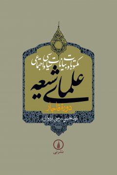 مکتوبات و بیانات سیاسی و اجتماعی علمای شیعه (جلد ۵ تا ۹)