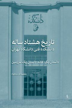 تاریخ هشتادساله دانشکده فنی دانشگاه تهران