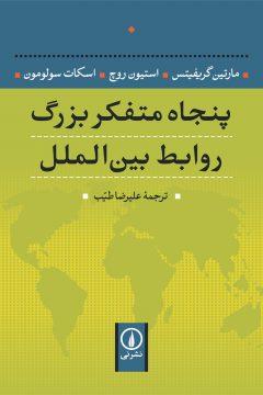 پنجاه متفکر بزرگ روابط بینالملل