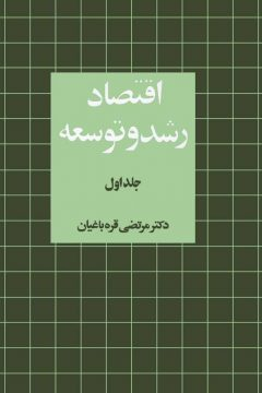 اقتصاد رشد و توسعه (جلد ۱)