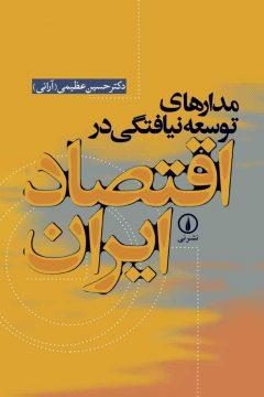 مدارهای توسعه نیافتگی در اقتصاد ایران