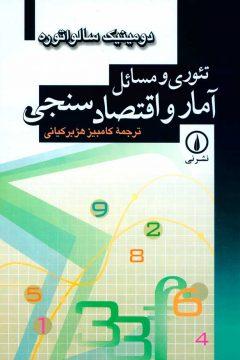 تئوری و مسائل آمار و اقتصادسنجی