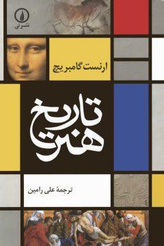 تاریخ هنر
