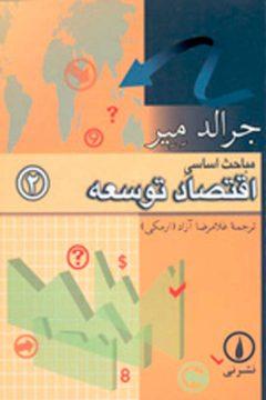 مباحث اساسی اقتصاد توسعه (جلد ۲)