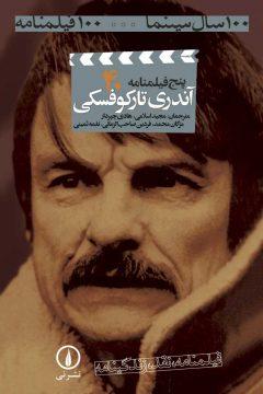 پنج فیلمنامه از آندری تارکوفسکی (۴۰)