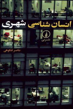 انسانشناسی شهری