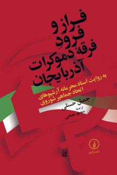 فراز و فرود فرقه دموکرات آذربایجان