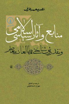 منابع و آثار سیاسی اسلامی