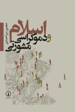 اسلام و دموکراسی مشورتی