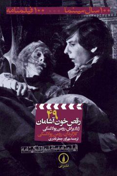 رقص خون آشامان -100فیلمنامه (49)