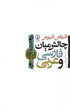 چالش میان فارسی و عربی