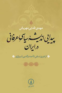 پیدایی اندیشه سیاسی عرفانی در ایران