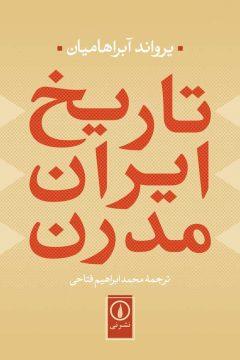 تاریخ ایران مدرن