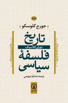 تاریخ فلسفه سیاسی (جلد اول)