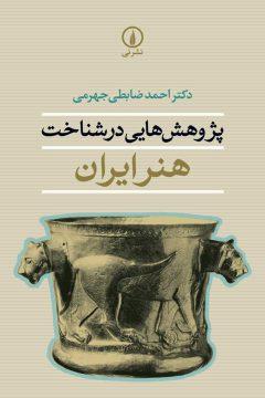 پژوهشهایی در شناخت هنر ایران