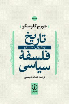 تاریخ فلسفه سیاسی (جلد سوم)