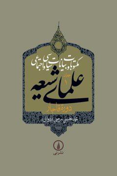 مکتوبات و بیانات سیاسی و اجتماعی علمای شیعه (جلد ۱ تا ۴)