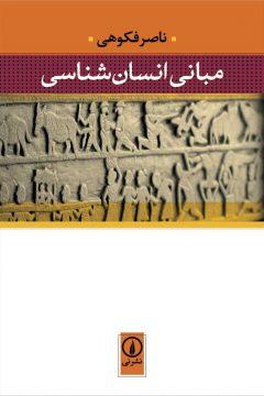 مبانی انسانشناسی