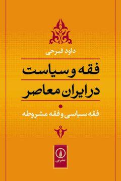 فقه و سیاست در ایران معاصر (جلد ۱)