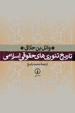 تاریخ تئوریهای حقوقی اسلامی