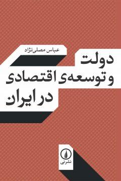 دولت و توسعه اقتصادی در ایران