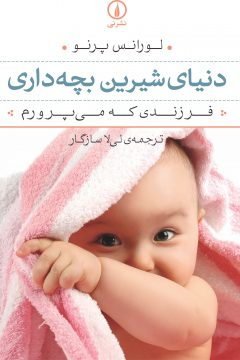 دنیای شیرین بچهداری