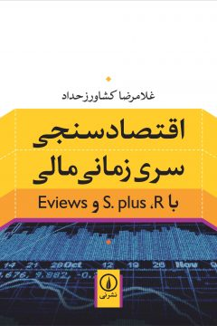 اقتصادسنجی سری زمانی مالی با S.plus, R و Eviews