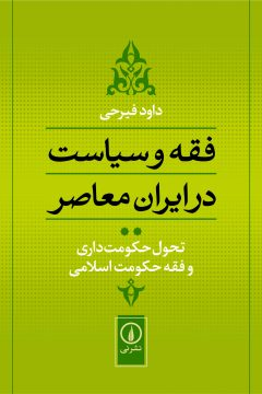 فقه و سیاست در ایران معاصر (جلد ۲)