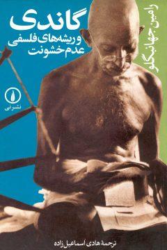 گاندی و ریشههای فلسفی عدم خشونت