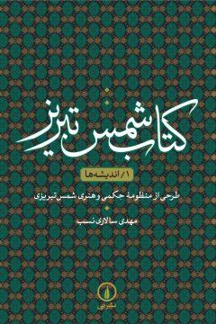 کتاب شمس تبریز ۱/ اندیشهها