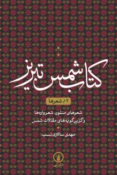 کتاب شمس تبریز ۲/ شعرها
