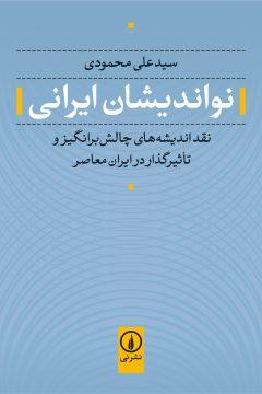 نواندیشان ایرانی