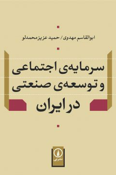 سرمایه اجتماعی و توسعه صنعتی در ایران