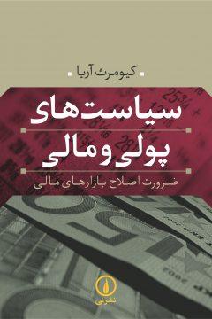 سیاستهای پولی و مالی