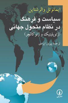 سیاست و فرهنگ در نظام متحول جهانی