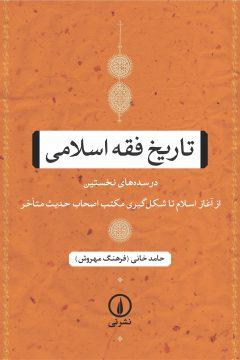 تاریخ فقه اسلامی