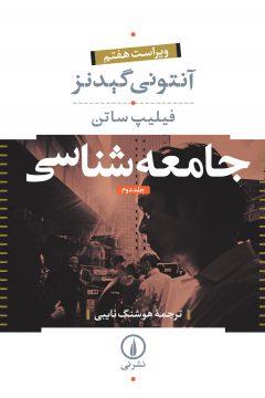 جامعهشناسی (جلد دوم)