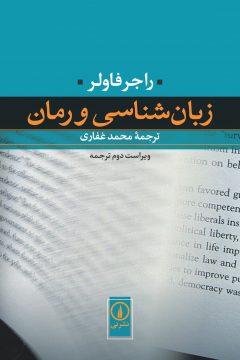زبانشناسی و رمان