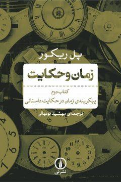 زمان و حکایت (کتاب دوم)