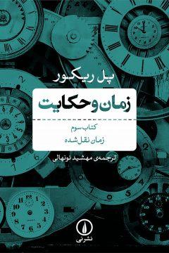 زمان و حکایت (کتاب سوم)