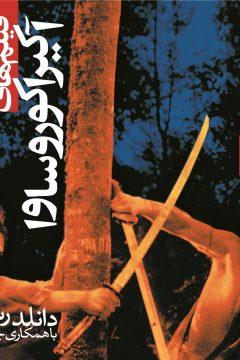 فیلمهای آکیرا کوروساوا