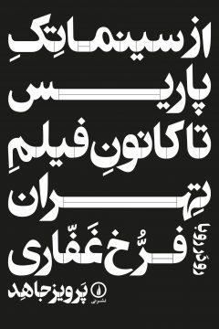 از سینماتک پاریس تا کانون فیلم تهران