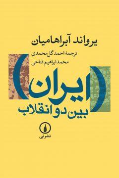 ایران بین دو انقلاب