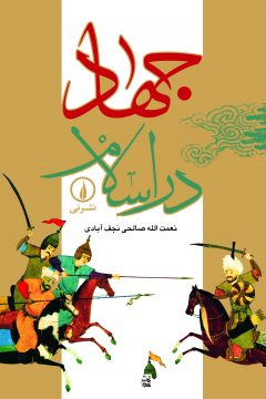جهاد در اسلام