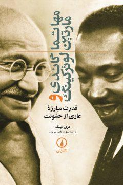 مهاتما گاندی و مارتین لوترکینگ