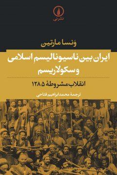 ایران بین ناسیونالیسم اسلامی و سکولاریسم