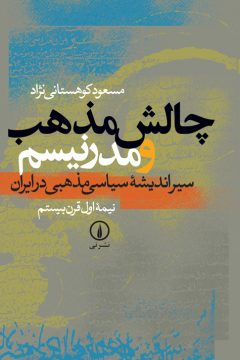 چالش مذهب و مدرنیسم (کتاب اول)