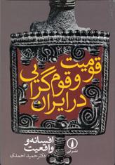 قومیت و قومگرایی در ایران