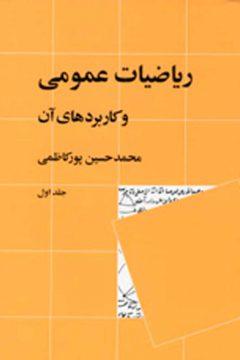 ریاضیات عمومی و کاربردهای آن (جلد ۱)