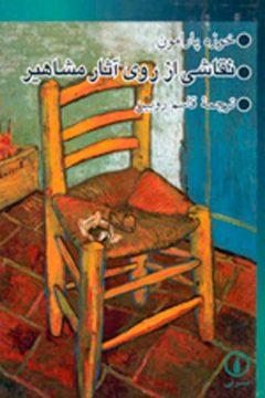 نقاشی از روی آثار مشاهیر